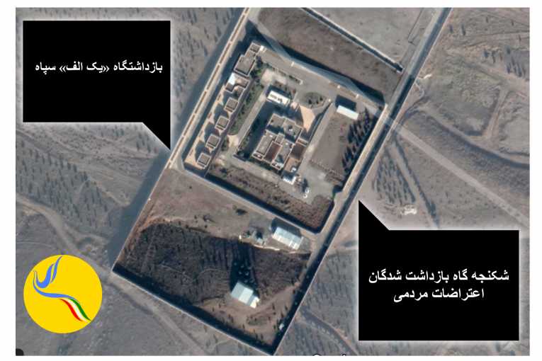 """""""1-A"""" IRGC INTELLIGENCE LOCKUP; secret detention centre for torturing Iranian Protesters"""